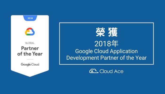 2018年 Google Cloud Application Development Partner of the Year