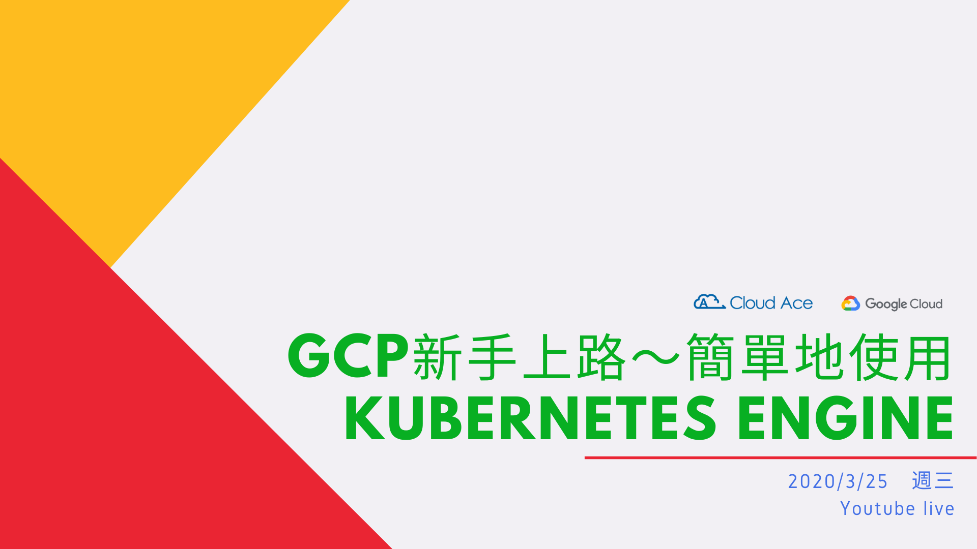 0325GCP新手上路~簡單地使用Kubernetes Engine banner