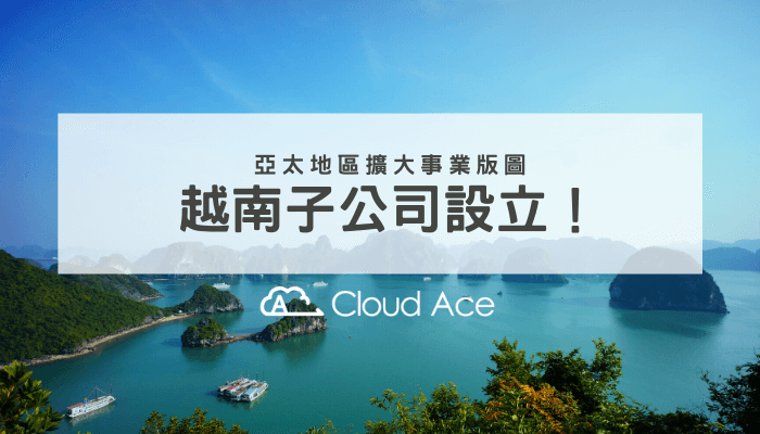Cloud Ace 越南子公司設立!