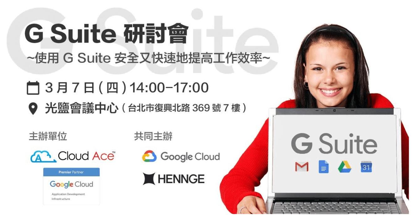 2019年3月7日: 使用G Suite安全又快速地提高工作效率 ~G Suite台北研討會