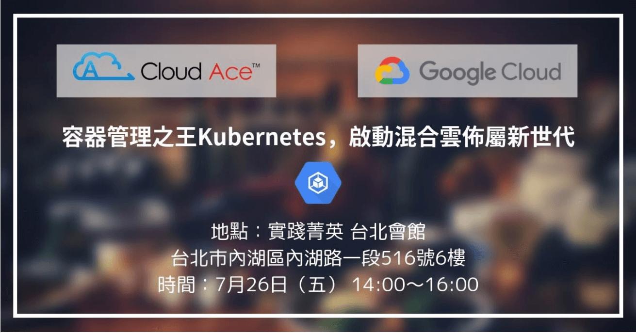 2019年7月26日: 容器管理之王Kubernetes,啟動混合雲佈屬新世代
