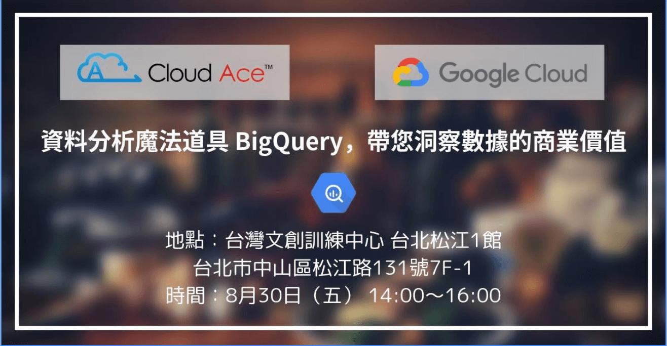 2019年8月30日: 資料分析魔法道具 BigQuery,帶您洞察數據的商業價值