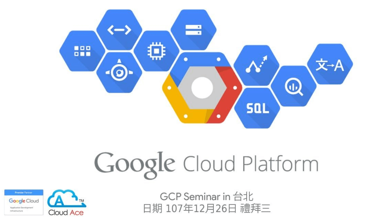 2018年12月26日: 雲一 GCP 研討會