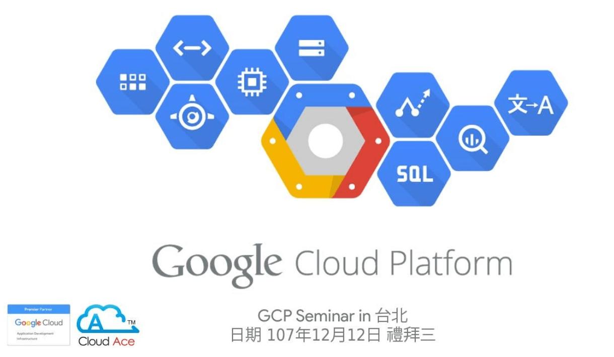 2018年12月12日: 台北市 Gcp研討會