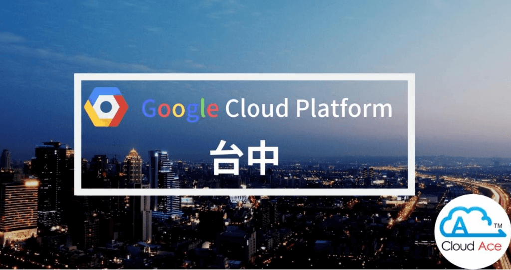 2019年4月12日: Google Cloud Platform新手上路 雲端服務平台 GCP 研討會