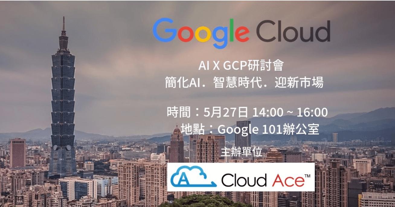 2019年5月27日: AI X GCP 研討會 簡化ai,智慧時代,迎新市場