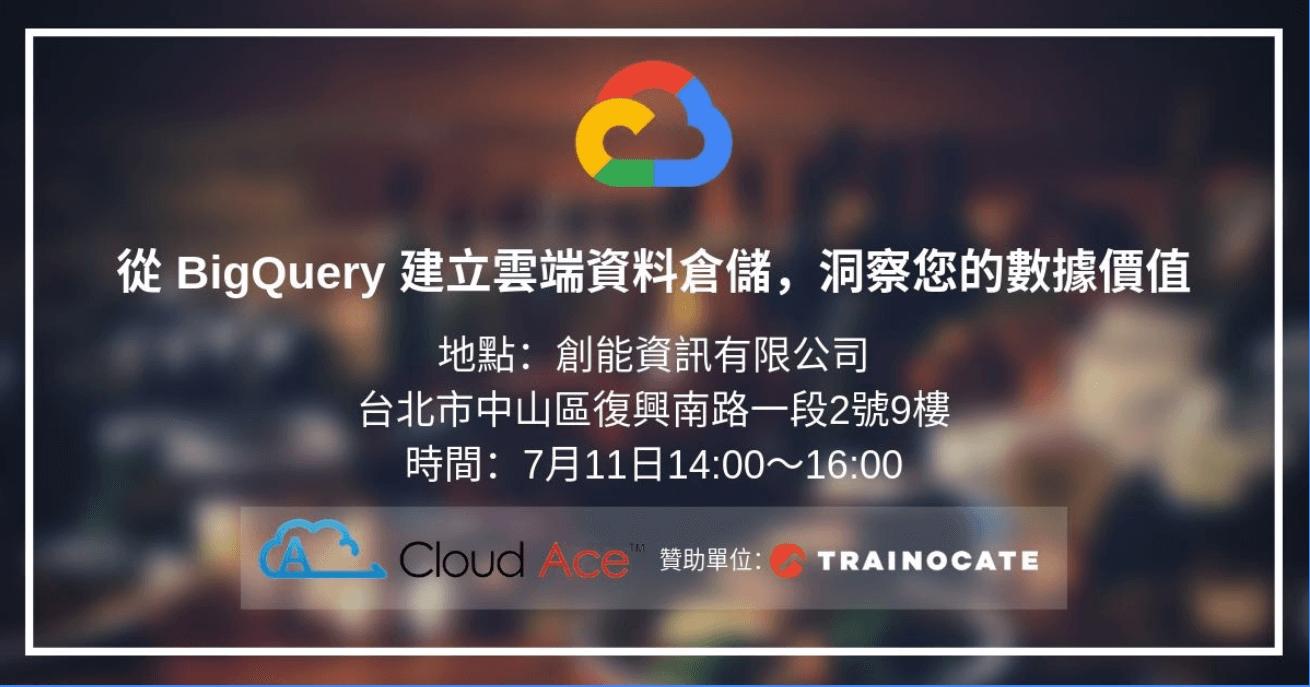 2019年7月11日: 從 BigQuery 建立雲端資料倉儲,洞察您的數據價值