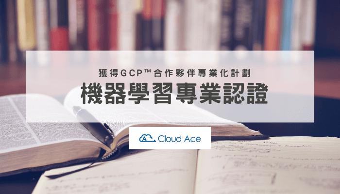 Cloud Ace獲得GCP™合作夥伴專業化計劃的機器學習專業認證