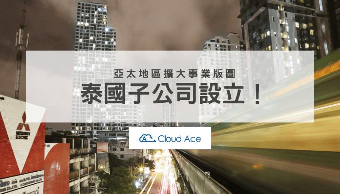 Cloud Ace 在泰國設立現地法人