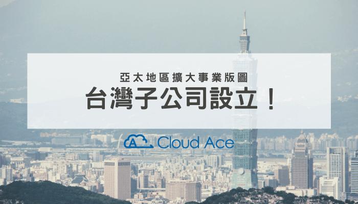 Cloud Ace 雲一股份有限公司 在臺灣設立子公司 最新消息 banner