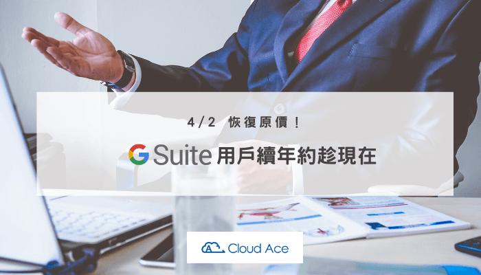 趕緊在4月2日前搭上特別給台灣用戶的 G Suite 優惠價格末班車