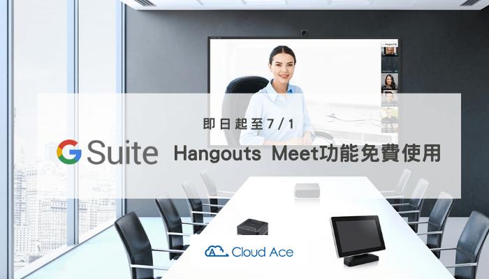 Hangouts Meet功能免費使用