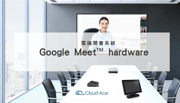 Hangouts Meet™ Hardware 視訊會議套組已於本月上市開賣!馬上預定解決您遠端開會的疑難雜症