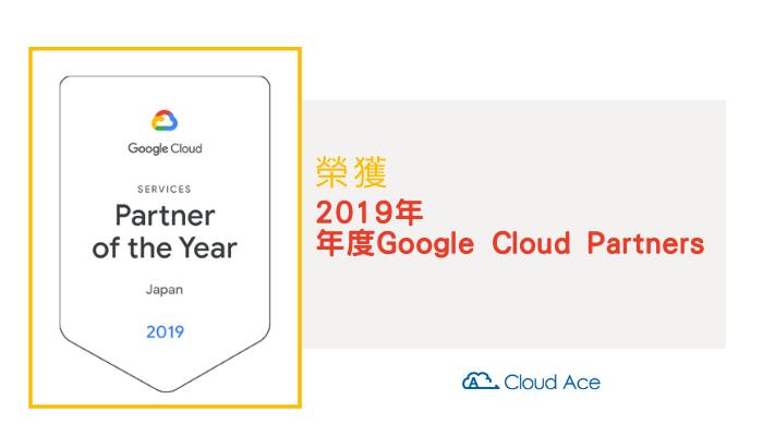 "Cloud Ace Inc 榮獲""2019年度Google Cloud 日本服務合作夥伴"" 獎項"