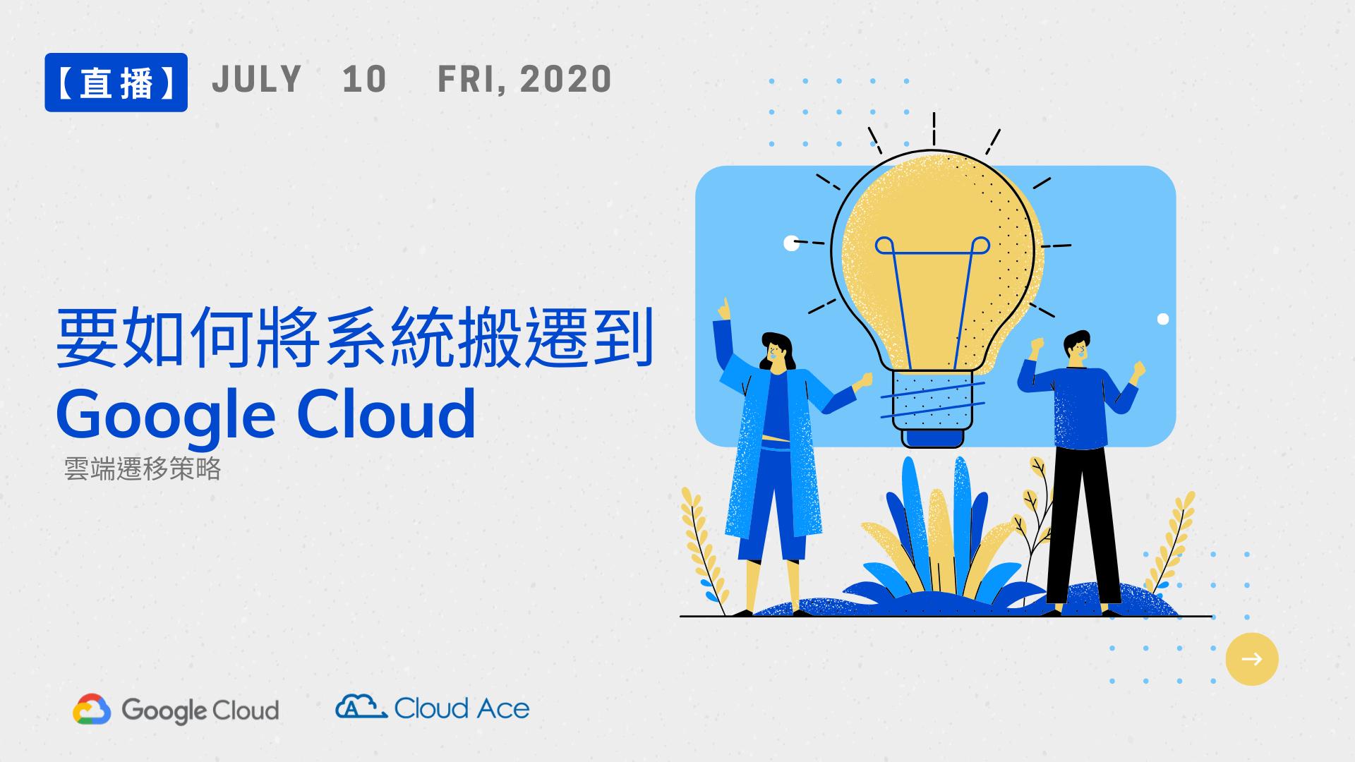 原模原樣搬家到 GCP ,開始制定您的雲端搬遷藍圖