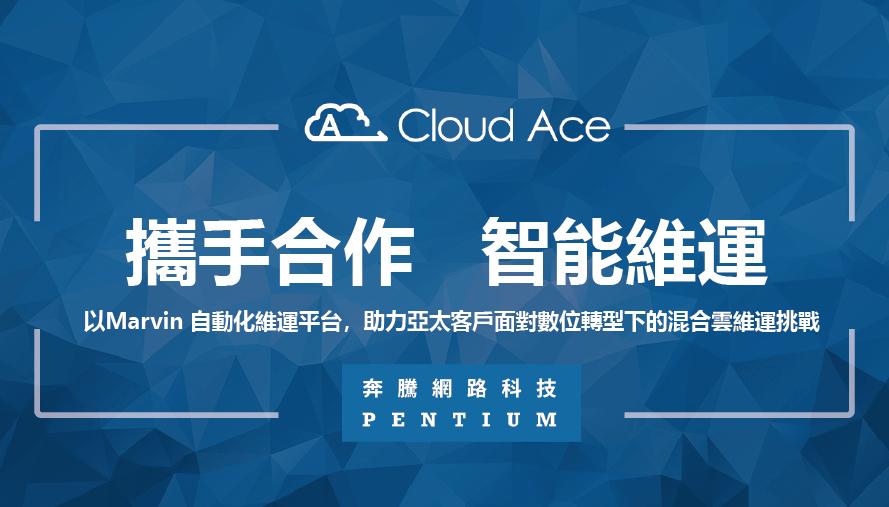 Cloud Ace 攜手奔騰網路 (Pentium Network) 合作智能維運AIOps