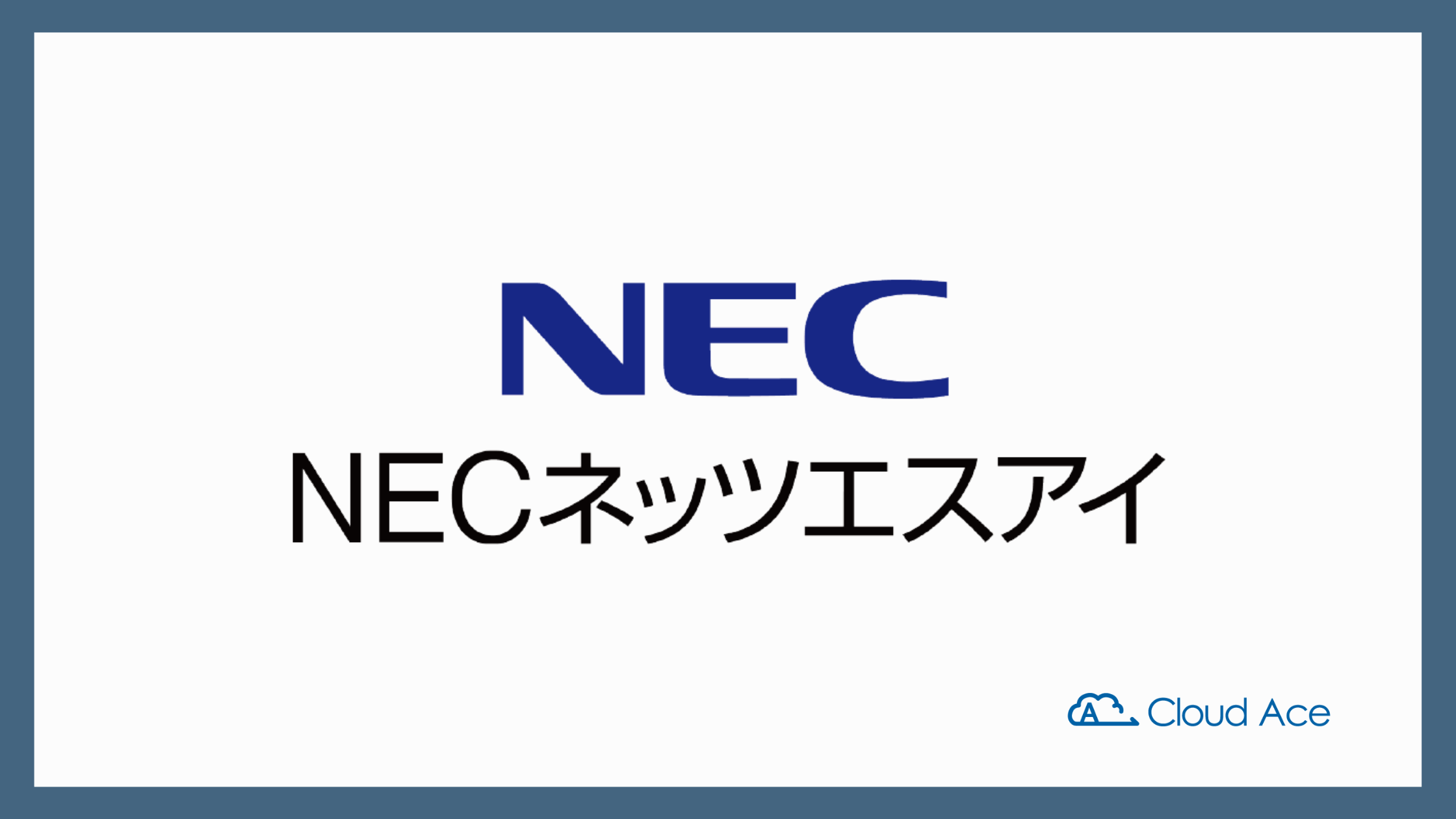 NEC Networks & System Integration Case Study