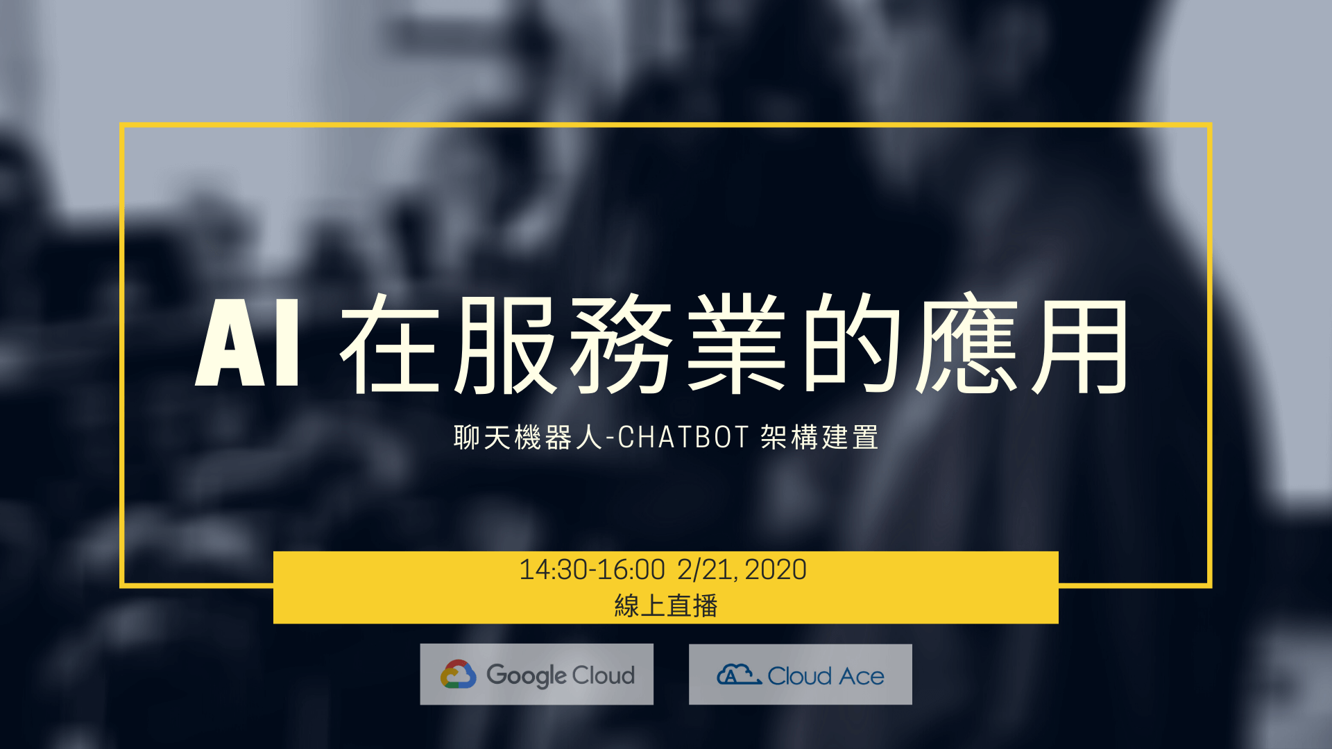 AI 聊天機器人_Chatbot 架構建置