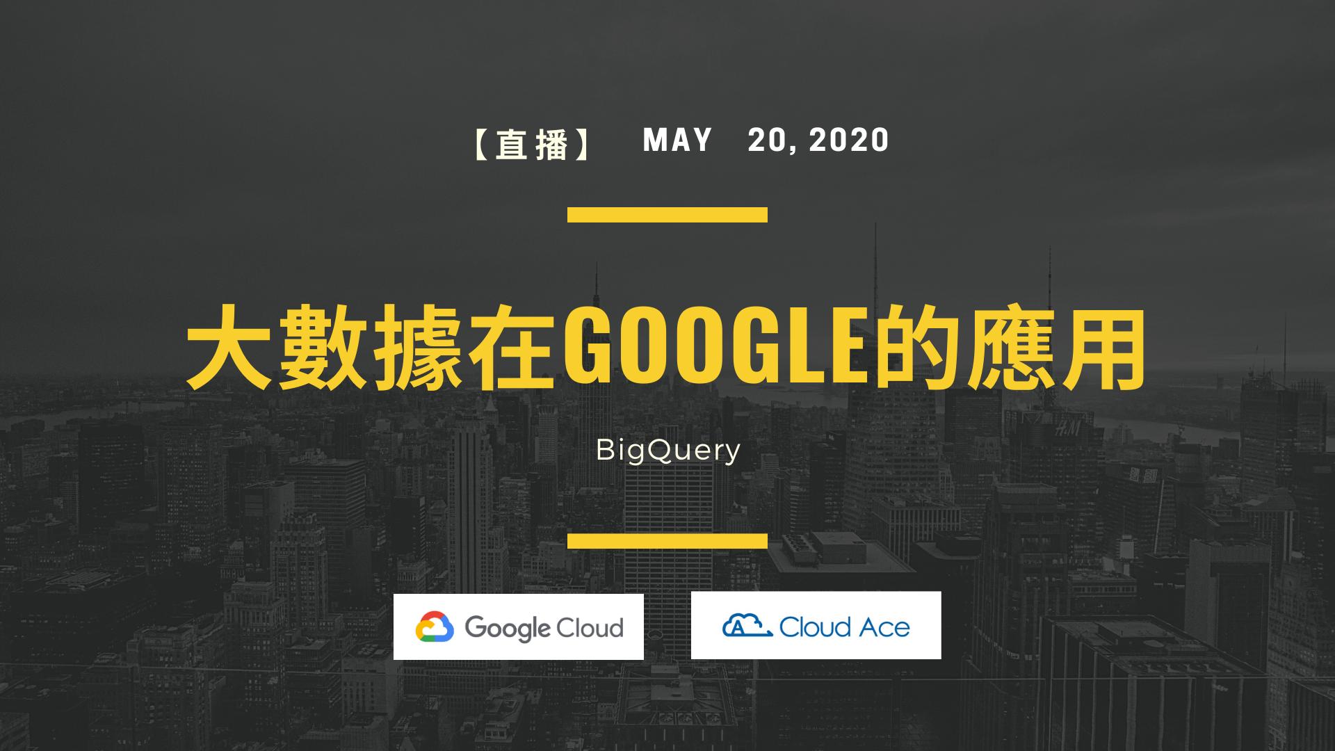 5/20 大數據在Google的應用-BigQuery | 2020 研討會