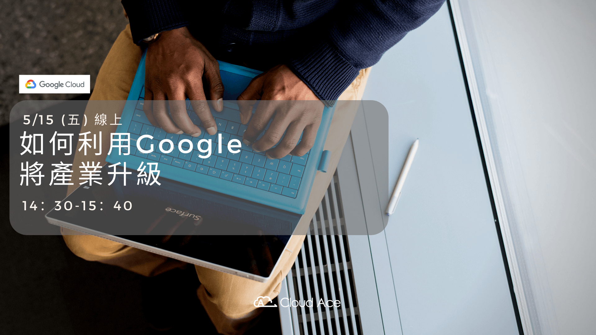 如何利用Google 將產業升級