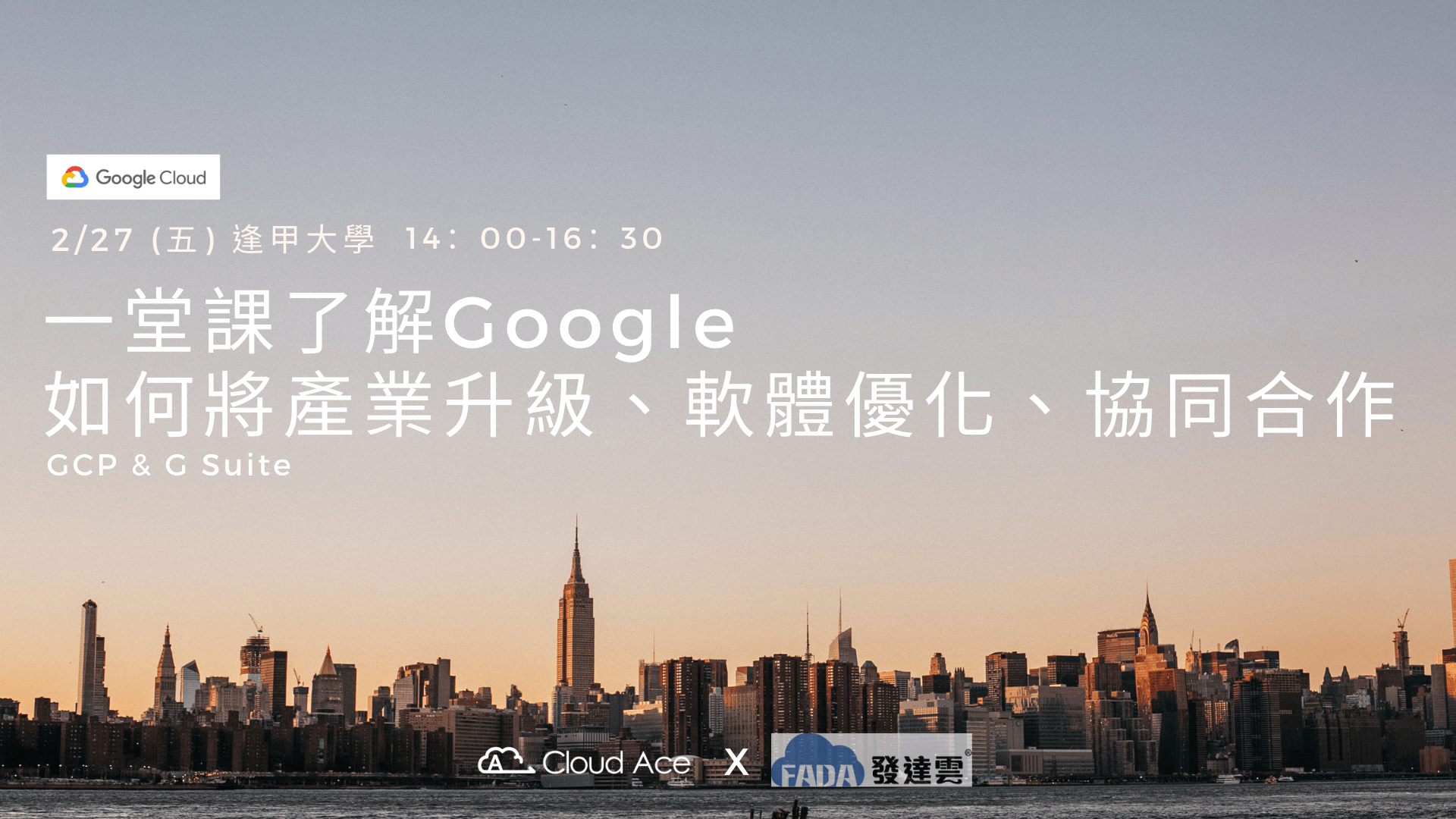 一堂課了解Google如何將產業升級、軟體優化、協同合作-Google Cloud Platform & G Suite