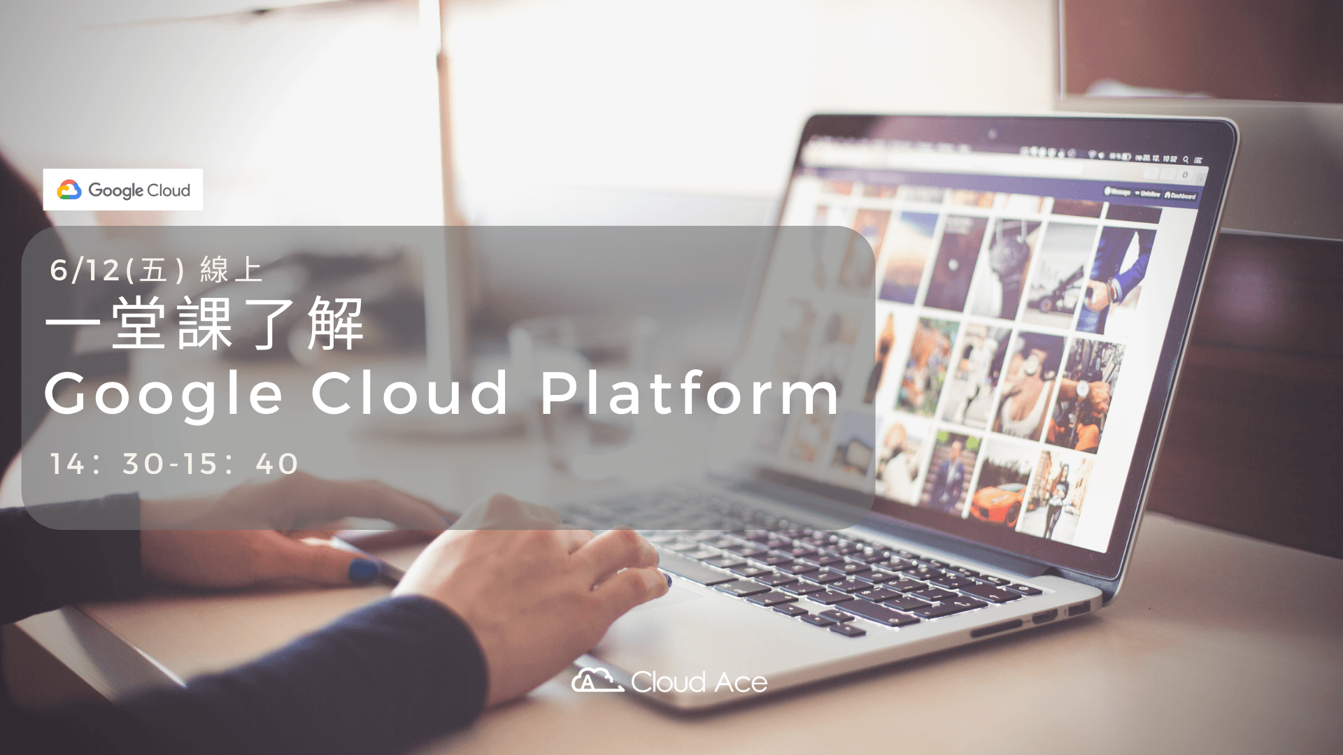 一堂課了解Google Cloud Platform