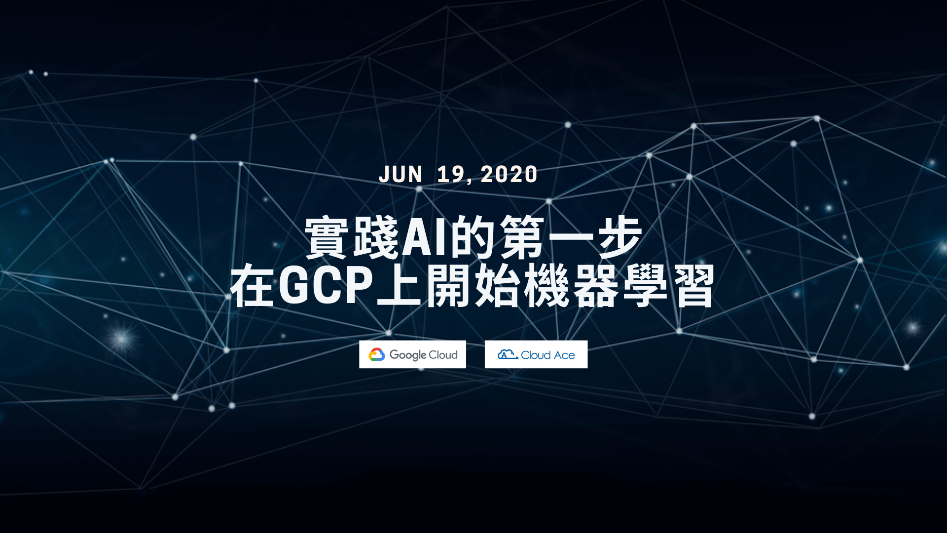 06-19在 Google Cloud Platform 上開始機器學習