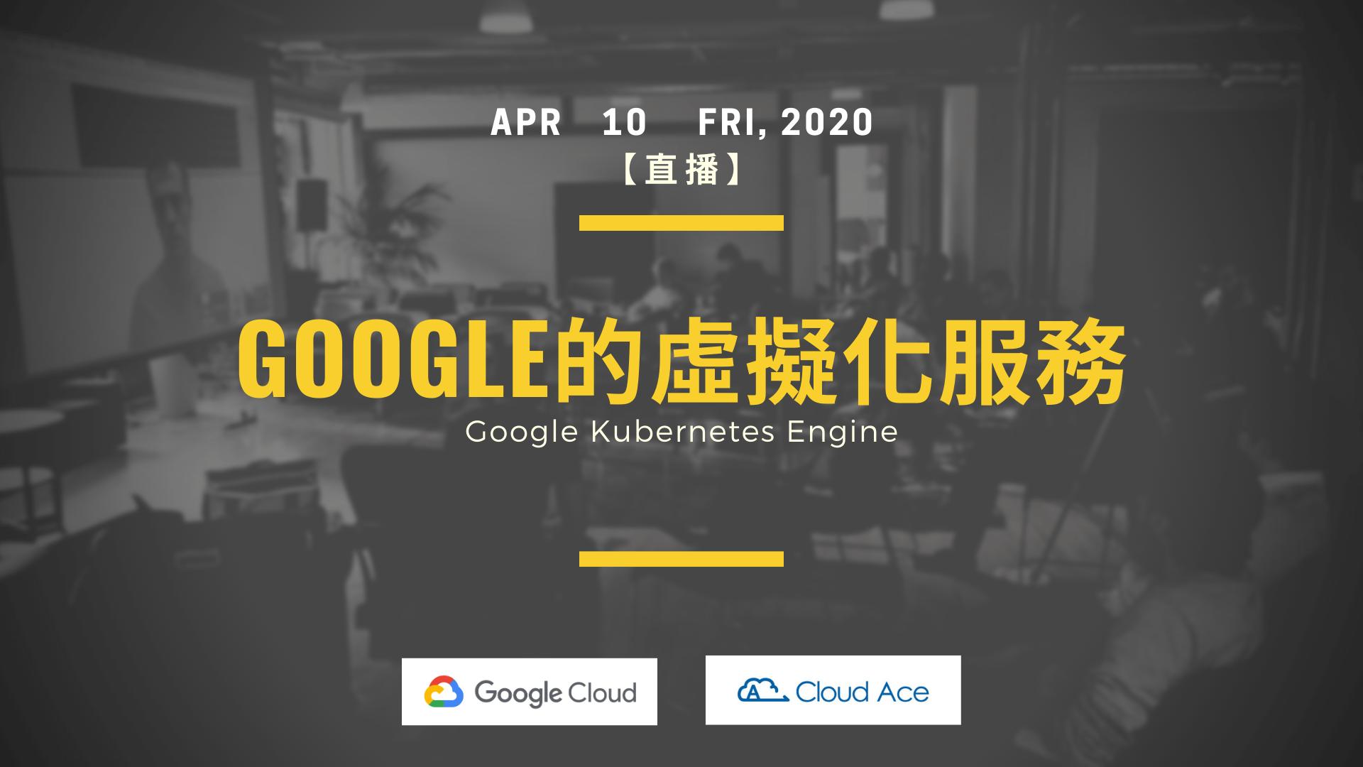 Google的虛擬化服務