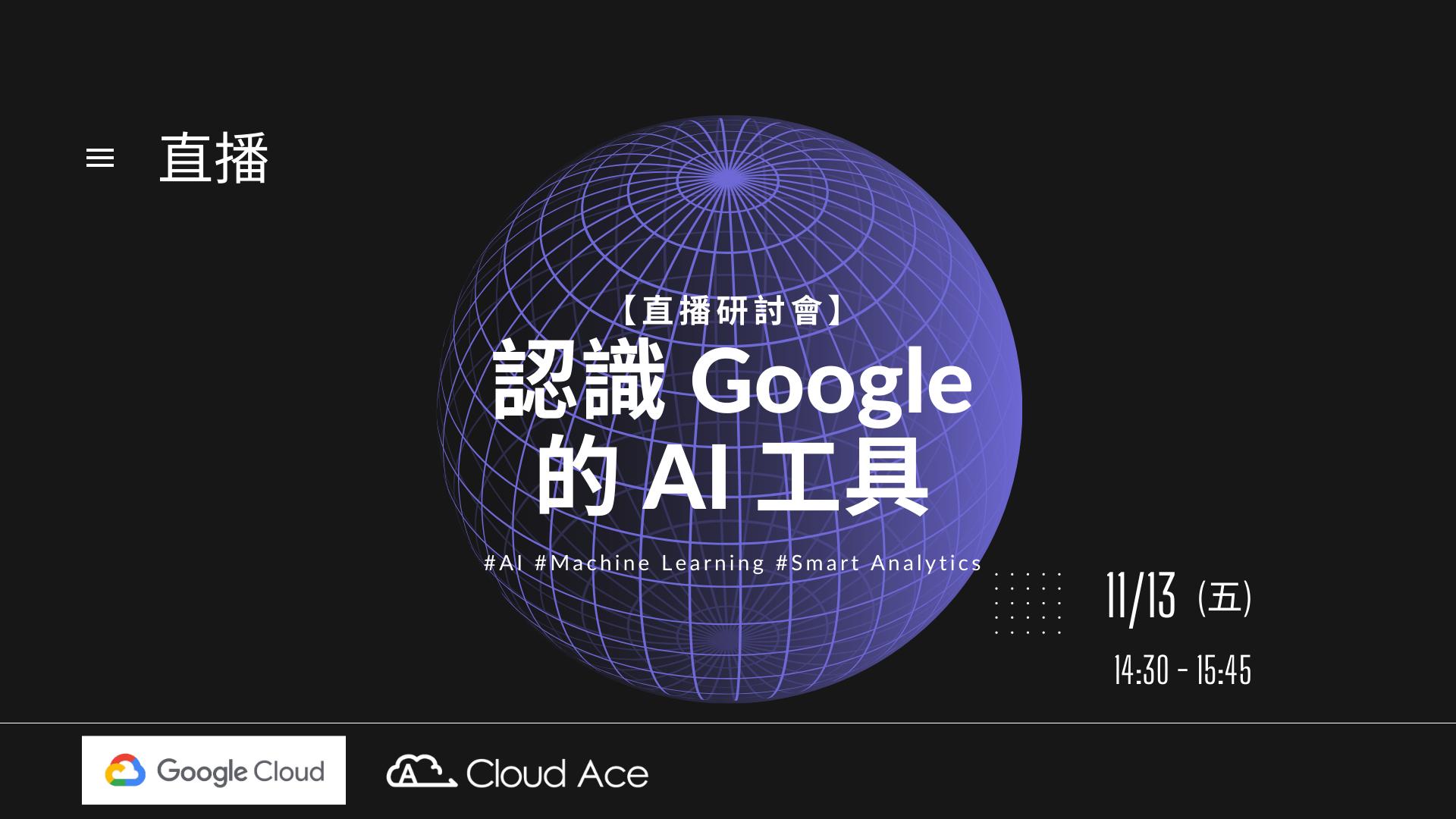 認識 Google 的 AI 工具