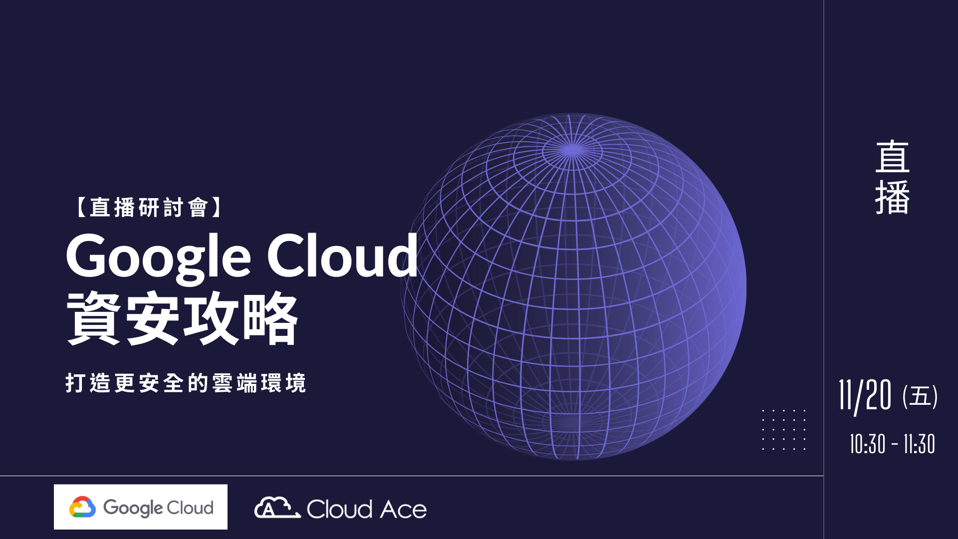 Google Cloud 資安攻略,打造更安全的雲端環境|Google Cloud Security Overview