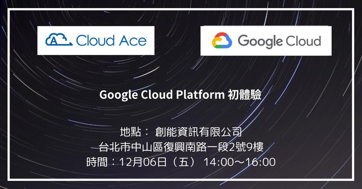Google Cloud Platform 初體驗