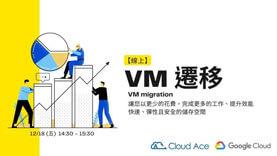 VM 搬遷 VM migration