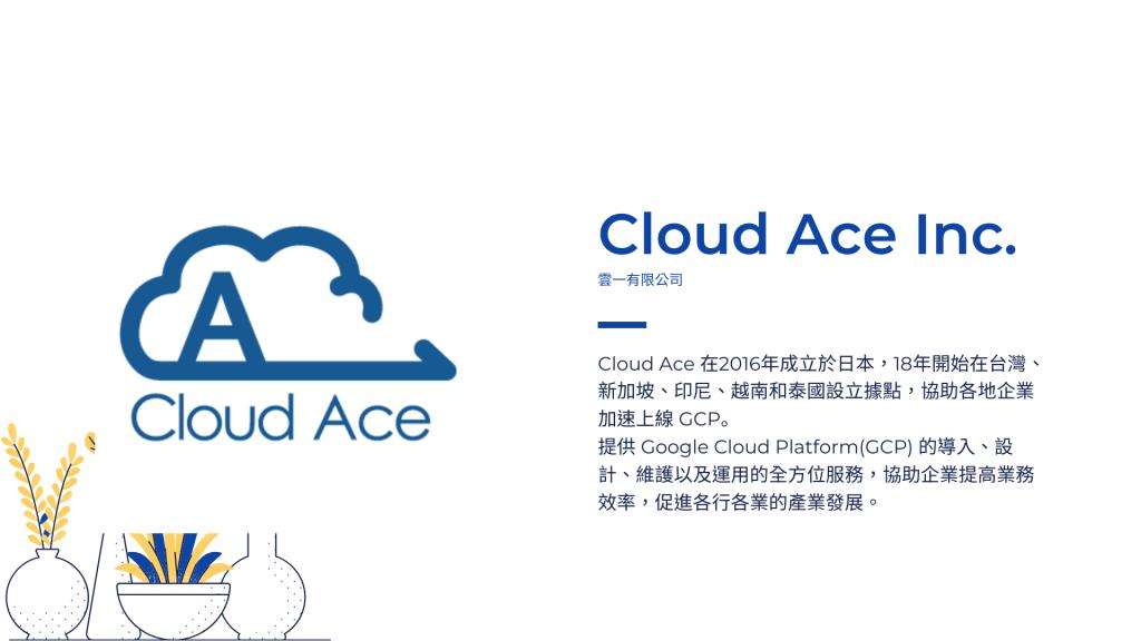 Cloud Ace 雲一有限公司簡介