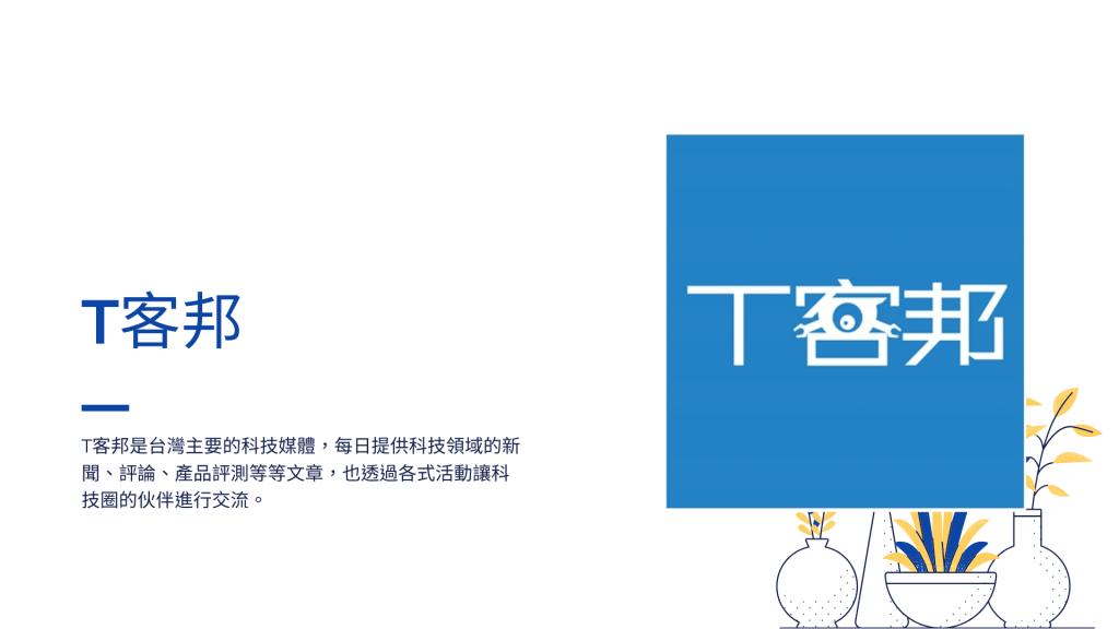 T客邦 公司簡介