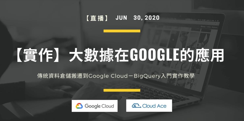 傳統資料倉儲搬遷到Google Cloud,BigQuery入門實作教學