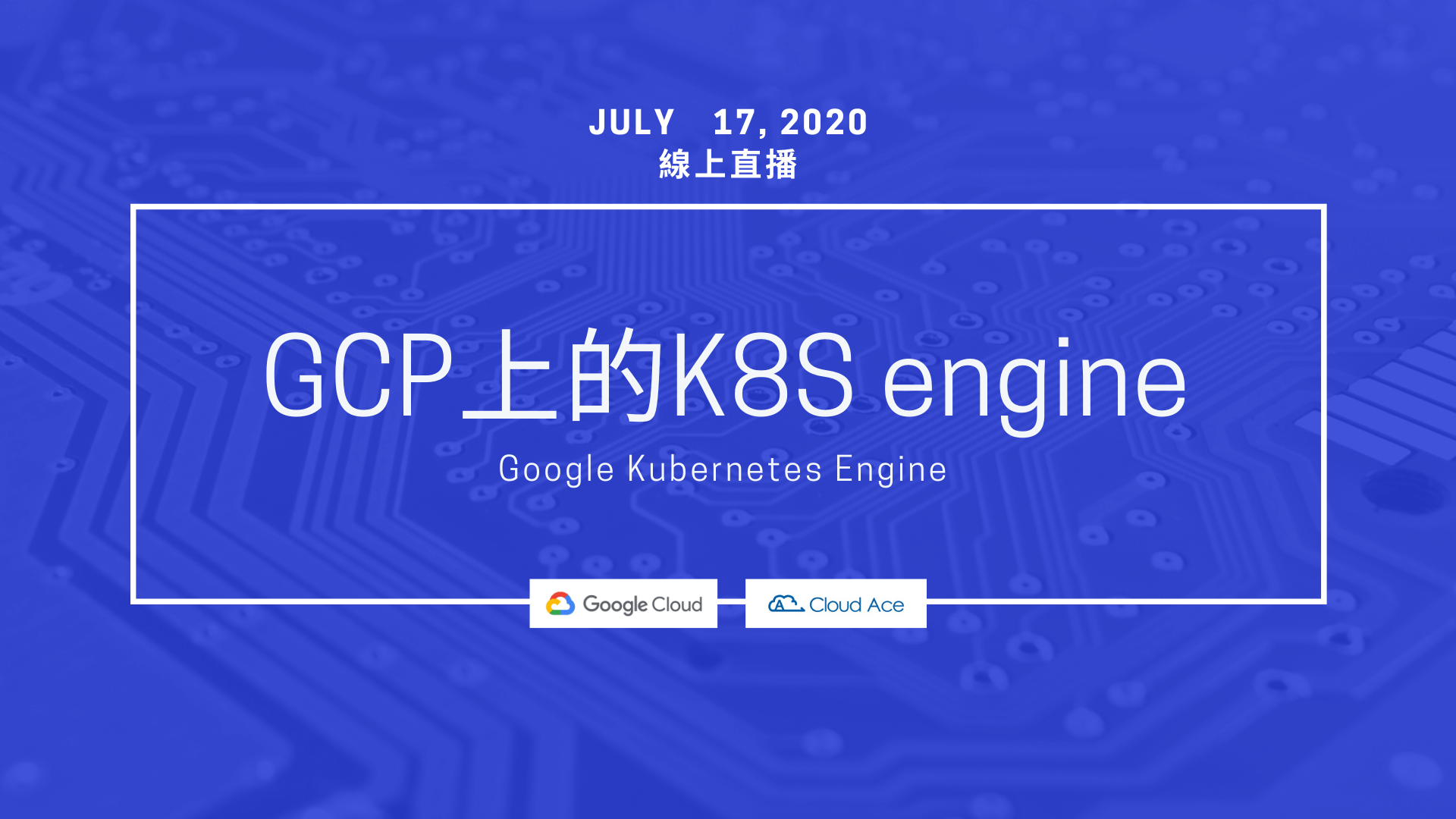 GCP上的K8S engine-Google Kubernetes Engine