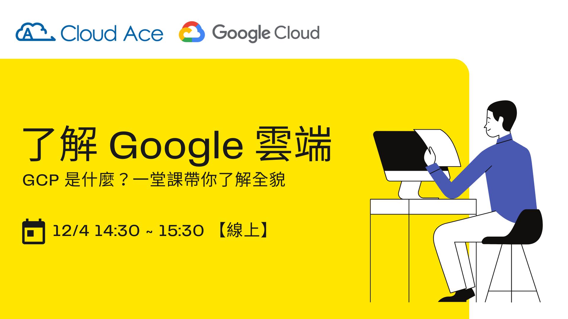 一堂課了解 Google 雲端全貌 - GCP 是什麼