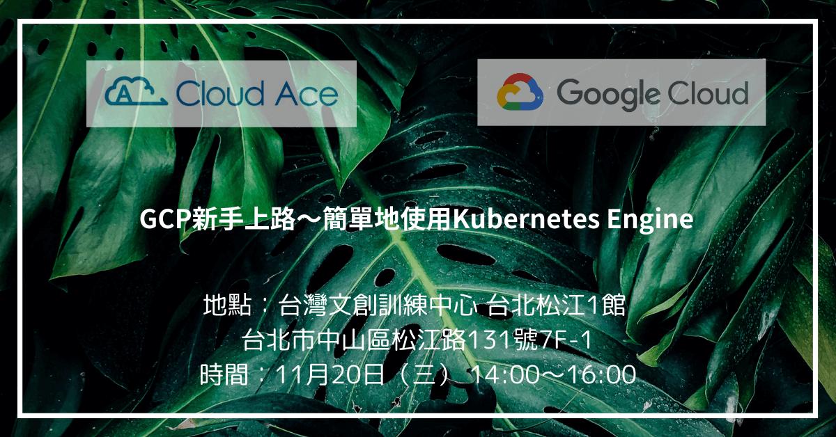 GCP 新手上路~簡單地使用 Kubernetes Engine