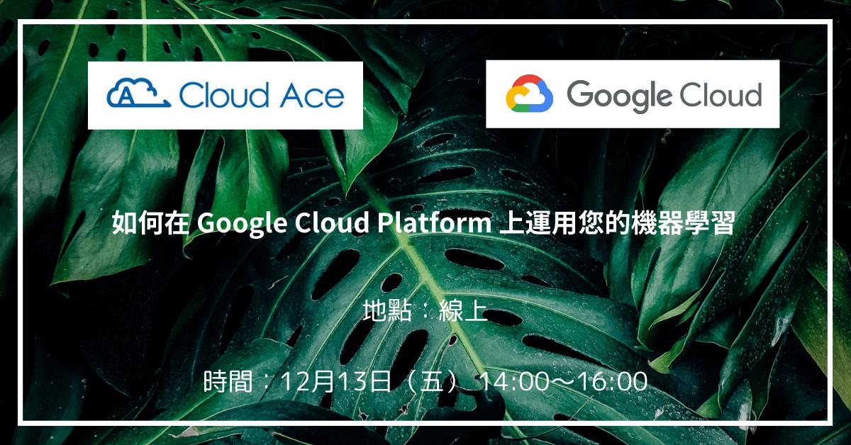 如何在 Google Cloud Platform 上運用您的機器學習