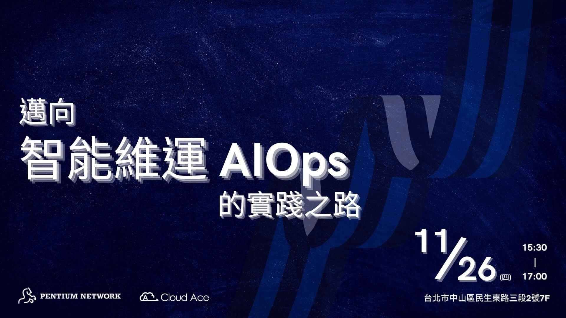 邁向智能維運 AIOps 的實踐之路 - 奔騰網路科技