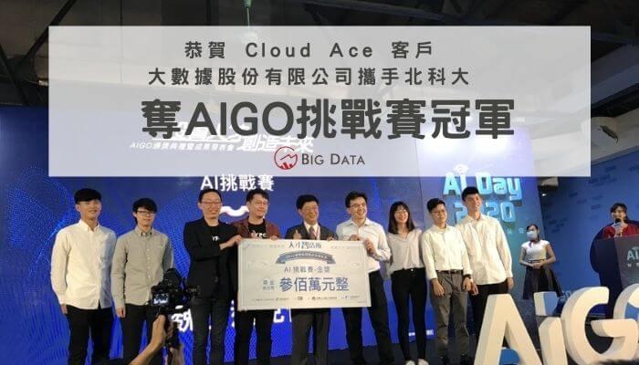 Cloud Ace 客戶大數據股份有限公司攜手北科大 奪AIGO挑戰賽冠軍