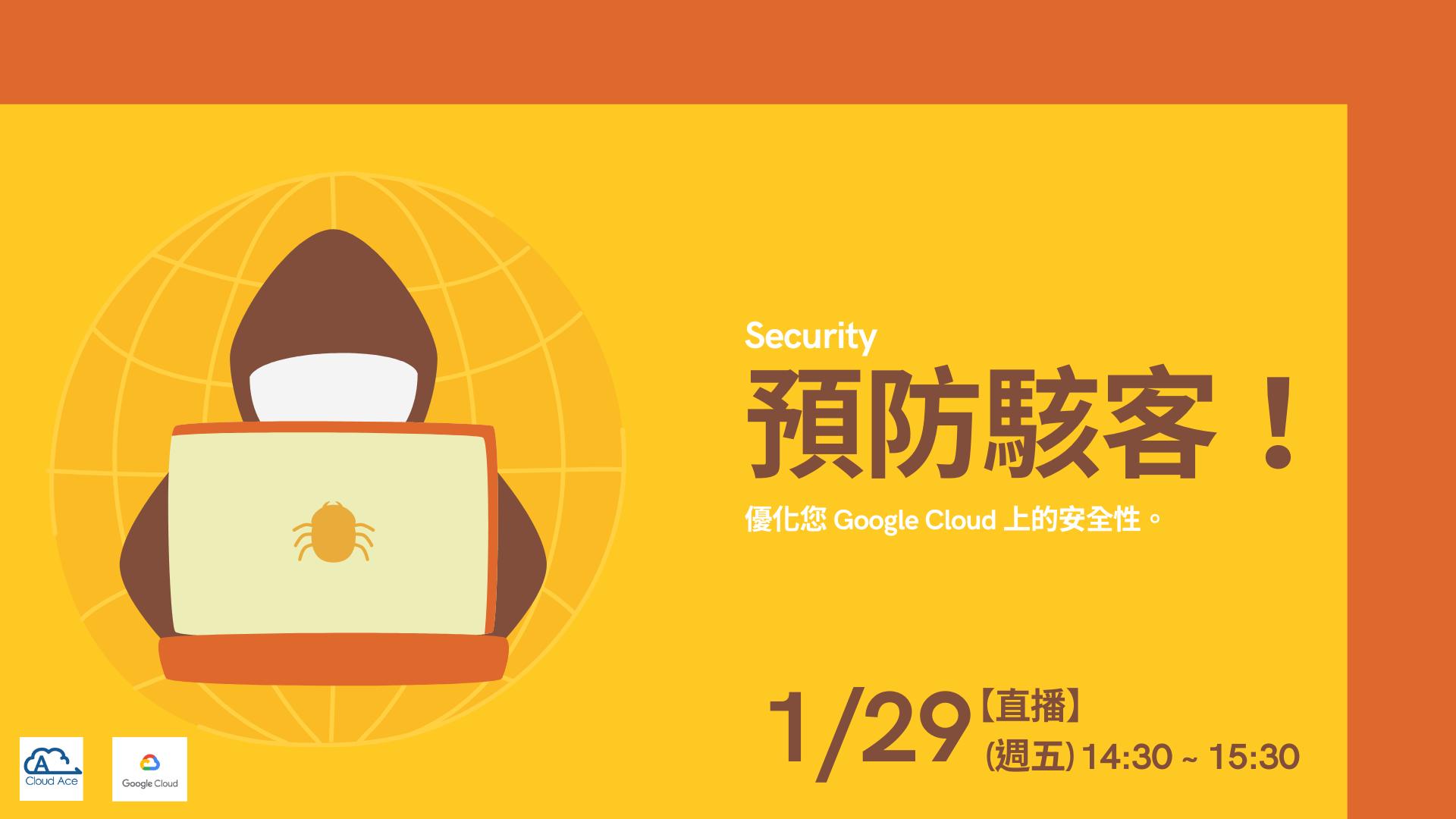 預防駭客!優化您 Google Cloud 上的安全性|Google Cloud Security Overview
