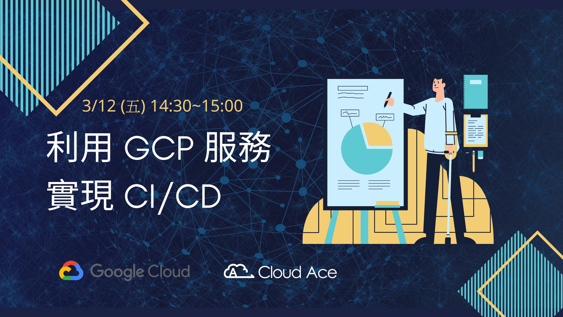 利用 GCP 服務實現 CI/CD