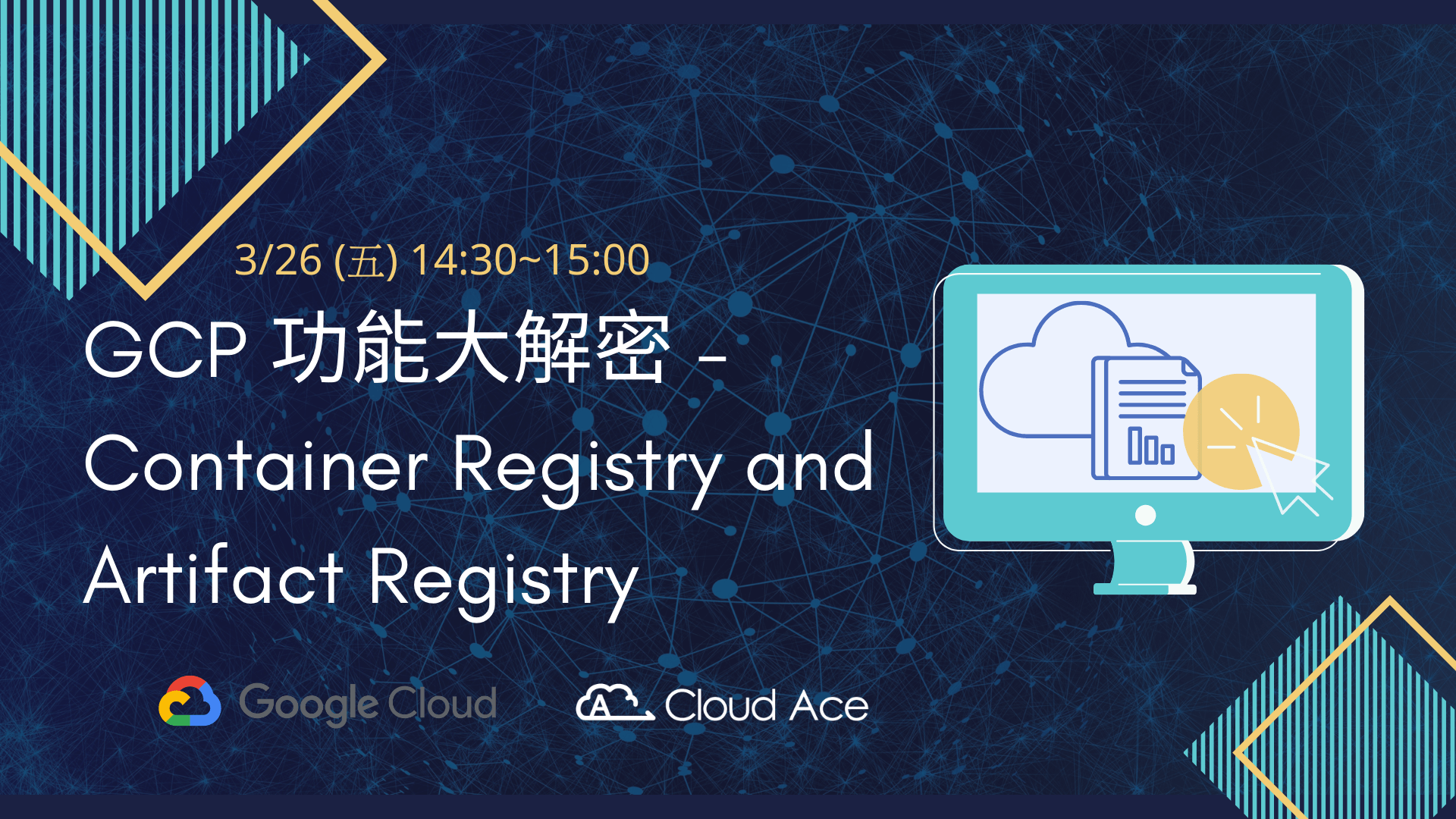 3/26 GCP 功能大解密 – Container Registry and Artifact Registry