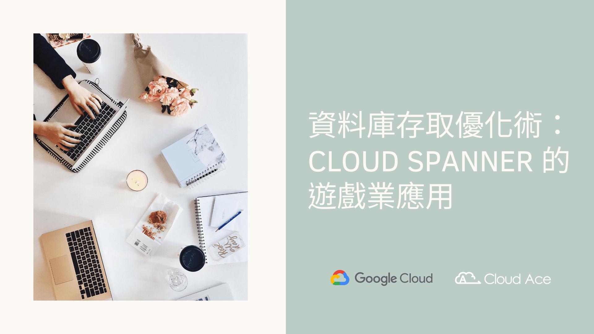 資料庫存取優化術:Cloud Spanner 的遊戲業應用