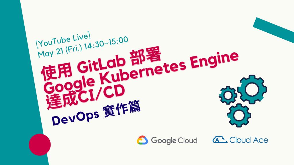 使用 GitLab 部署 Google Kubernetes Engine 達成CI_CD|DevOps 實作篇 - 首圖