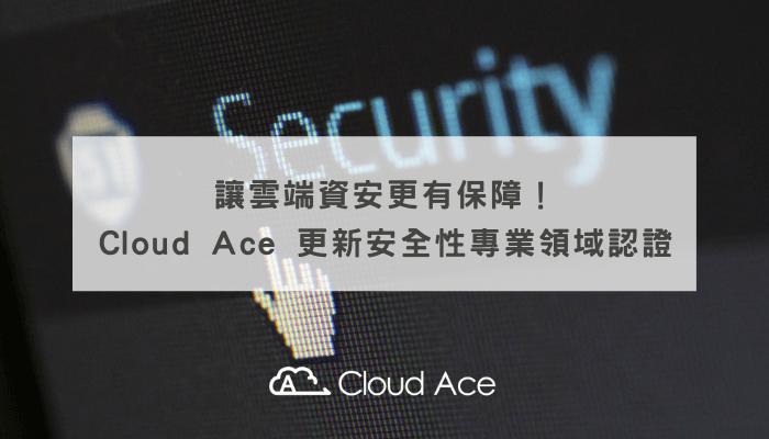 讓雲端資安更有保障!Cloud Ace 更新安全性專業領域認證_文章首圖