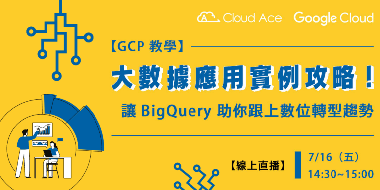 GCP 教學_大數據應用實例攻略!讓 BigQuery 助你跟上數位轉型趨勢_官網宣傳圖