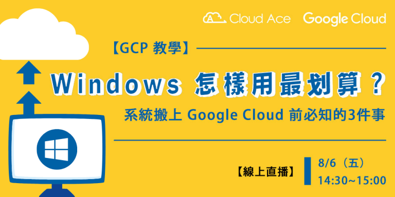【GCP 教學】 Windows 怎樣用最划算?系統搬上 Google Cloud 前必知的3件事_文章首圖