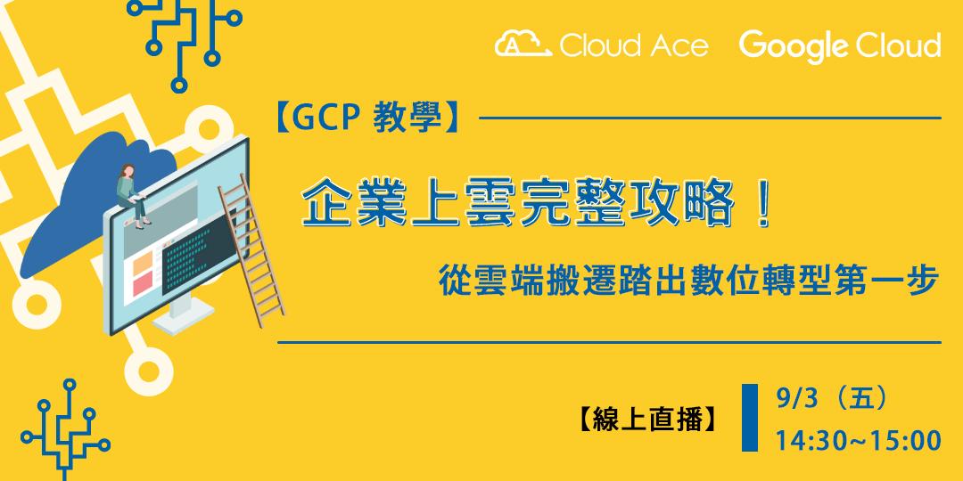 GCP 教學—企業上雲完整攻略!從雲端搬遷踏出數位轉型第一步